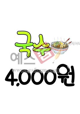 미리보기: 국수 4,000원 (식당, 음식점, 메뉴판, 가격표) - 손글씨 > POP > 음식점/카페