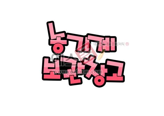미리보기: 농기계보관창고 (문패, 안내문) - 손글씨 > POP > 문패/도어사인