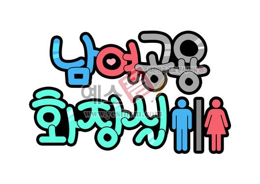 미리보기: 남여공용 화장실 (문패, 안내문) - 손글씨 > POP > 문패/도어사인