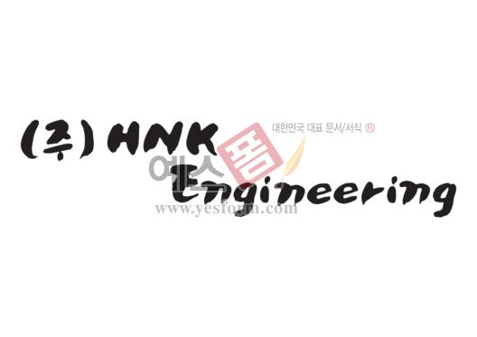 미리보기: ㈜HNK Engineering - 손글씨 > 캘리그라피 > 간판
