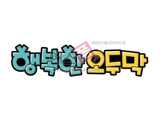 미리보기: 행복한 오두막 - 손글씨 > POP > 기타