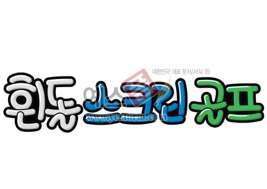 미리보기: 흰돌 스크린 골프 - 손글씨 > POP > 문패/도어사인