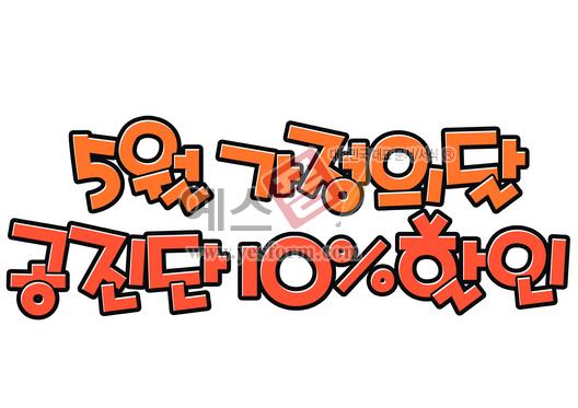 미리보기: 5월가정의달 공진단10%할인(행사,세일) - 손글씨 > POP > 기타