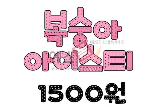 미리보기: 복숭아 아이스티 1500원(가격표,메뉴판) - 손글씨 > POP > 음식점/카페