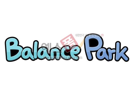 미리보기: Balance Park - 손글씨 > POP > 기타