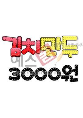 미리보기: 김치만두 3000원(가격표,메뉴판) - 손글씨 > POP > 음식점/카페