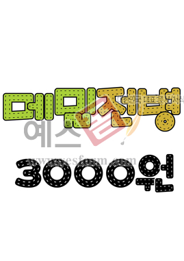 미리보기: 메밀전병 3000원(가격표,메뉴판) - 손글씨 > POP > 음식점/카페