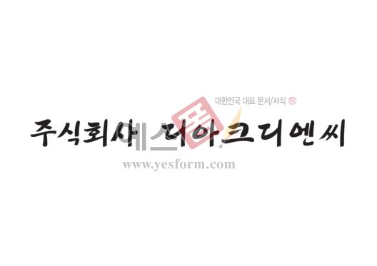 미리보기: 주식회사 디아크디엔씨 - 손글씨 > 캘리그라피 > 간판