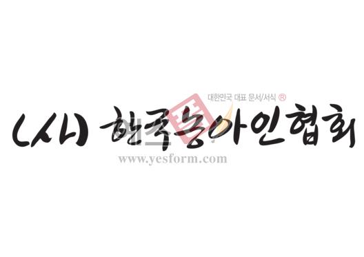 미리보기: (사)한국농아인협회 - 손글씨 > 캘리그라피 > 기타