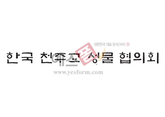 미리보기: 한국 천주교 성물 협의회 - 손글씨 > 캘리그라피 > 간판