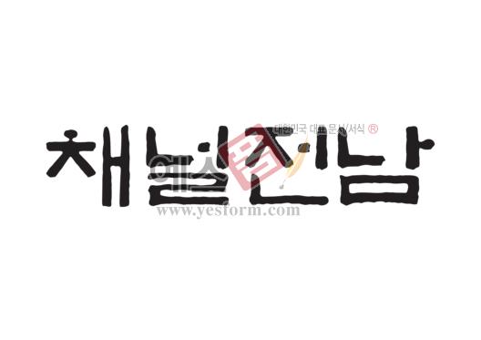 미리보기: 채널전남 - 손글씨 > 캘리그라피 > 간판