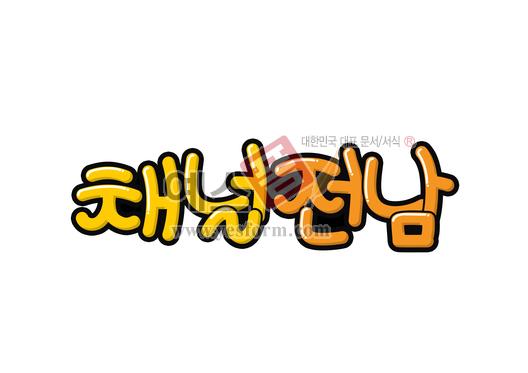 미리보기: 채널전남 - 손글씨 > POP > 기타