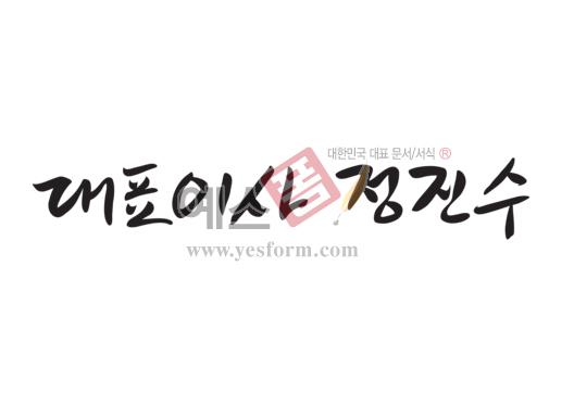 미리보기: 대표이사 정진수 - 손글씨 > 캘리그라피 > 기타