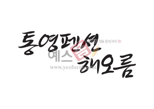 미리보기: 통영펜션 해오름 - 손글씨 > 캘리그라피 > 간판