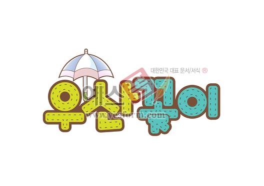 미리보기: 우산꽂이 - 손글씨 > POP > 단어/낱말