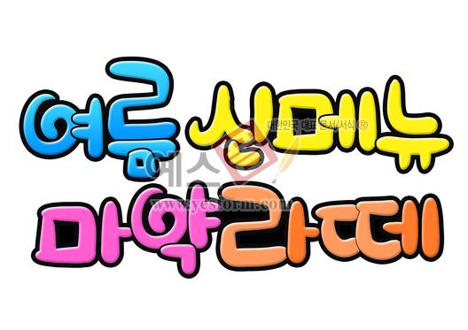 미리보기: 여름 신메뉴 마약라떼 - 손글씨 > POP > 음식점/카페