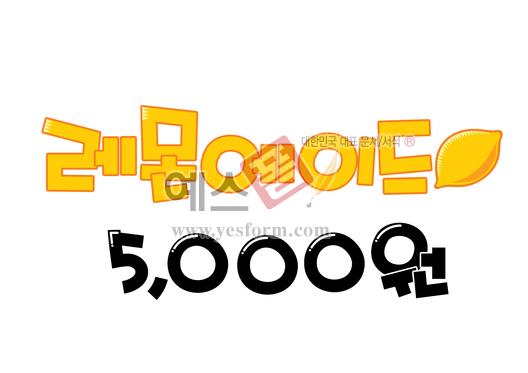 미리보기: 레몬 에이드 5,000원(가격표,메뉴) - 손글씨 > POP > 음식점/카페