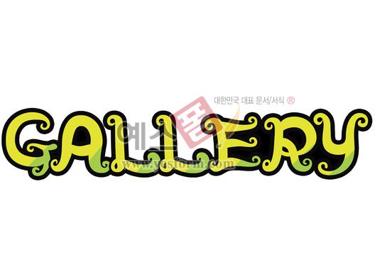 미리보기: GALLERY - 손글씨 > POP > 단어/낱말