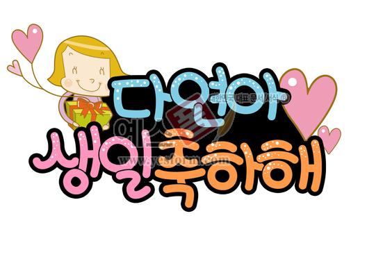 미리보기: 다연아생일축하해 (생일파티, 축하인사, 선물) - 손글씨 > POP > 축하/감사