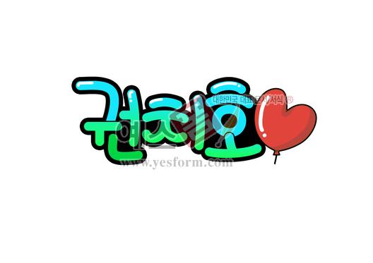 미리보기: 권치호♡ (이름표, 학교, 유치원, 어린이집) - 손글씨 > POP > 유치원/학교