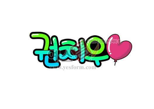 미리보기: 권치우♡ (이름표, 어린이집, 학교, 유치원) - 손글씨 > POP > 유치원/학교