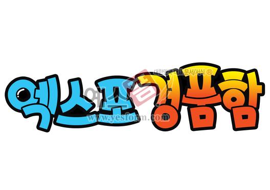 미리보기: 엑스포 경품함 - 손글씨 > POP > 기타