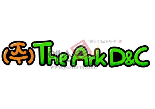 미리보기: (주) The Ark D&C (회사명, 회사이름, 로고, 문패) - 손글씨 > POP > 문패/도어사인