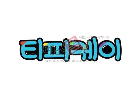 미리보기: 티피케이(로고,회사명,명패) - 손글씨 > POP > 문패/도어사인