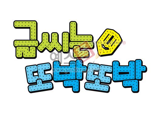미리보기: 글씨는 또박또박 - 손글씨 > POP > 유치원/학교