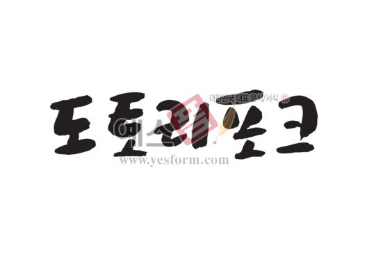 미리보기: 도토리포크 - 손글씨 > 캘리그라피 > 간판