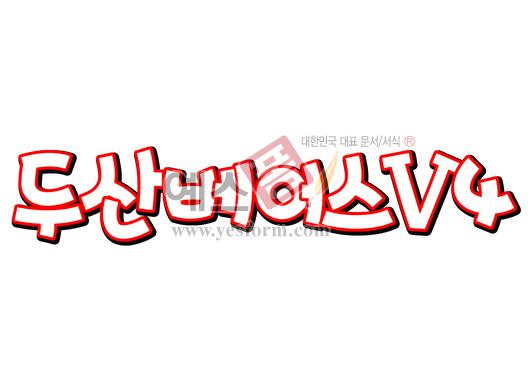미리보기: 두산베어스V4(야구,스포츠,구단명) - 손글씨 > POP > 기타