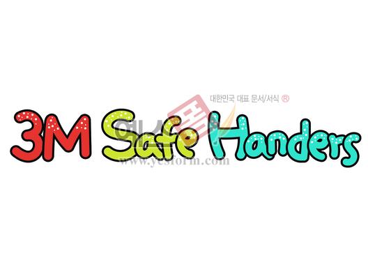 미리보기: 3M Safe Handers - 손글씨 > POP > 기타