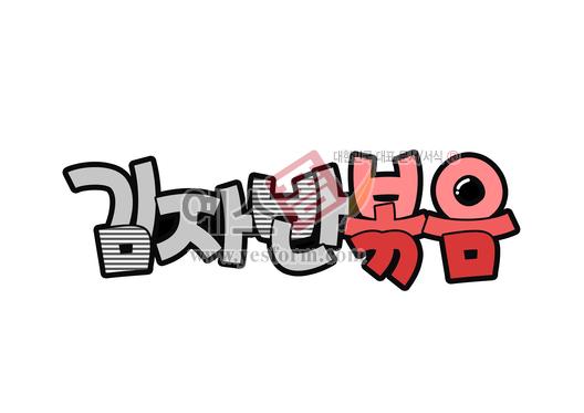 미리보기: 김자반볶음(반찬,음식) - 손글씨 > POP > 음식점/카페