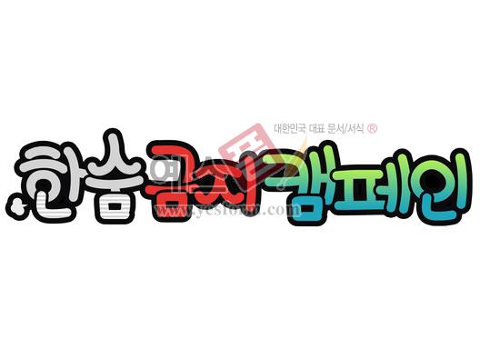 미리보기: 한숨 금지 캠페인 - 손글씨 > POP > 안내표지판