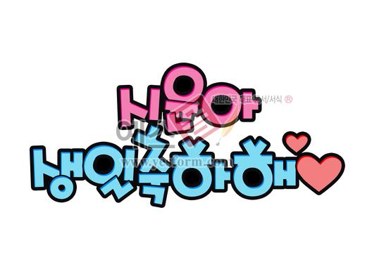미리보기: 시윤아 생일축하해 - 손글씨 > POP > 축하/감사