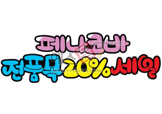 미리보기: 페나코바 전품목 20%세일 - 손글씨 > POP > 기타