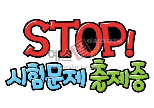 미리보기: STOP 시험문제 출제중(출입금지) - 손글씨 > POP > 안내표지판