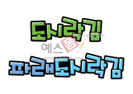 미리보기: 도시락김, 파래도시락김 - 손글씨 > POP > 음식점/카페