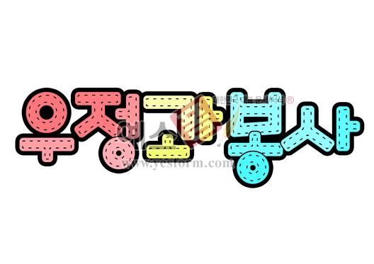 미리보기: 우정과 봉사 (문패,가훈,학훈,교훈,문구) - 손글씨 > POP > 유치원/학교