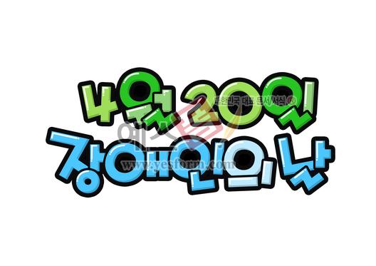 미리보기: 4월 20일 장애인의 날 - 손글씨 > POP > 기타