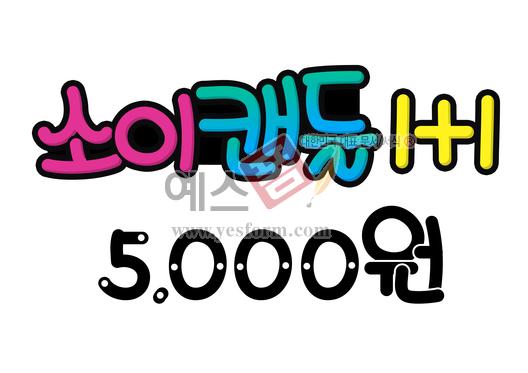 미리보기: 소이캔들 1+1 5,000원(양초,판매,가격) - 손글씨 > POP > 기타