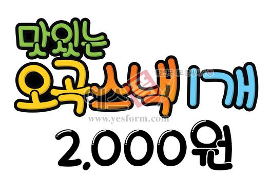미리보기: 맛있는 오곡스낵 1개 2,000원(과자,메뉴,가격판) - 손글씨 > POP > 음식점/카페