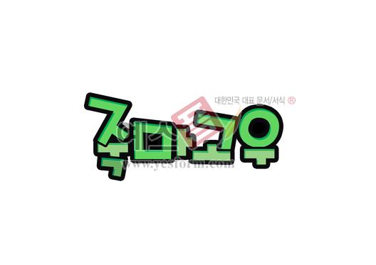 미리보기: 죽마고우(사자성어,친구) - 손글씨 > POP > 단어/낱말