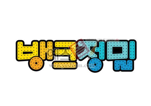 미리보기: 뱅크정밀(명패,로고,회사명) - 손글씨 > POP > 문패/도어사인