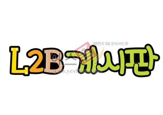 미리보기: L2B 게시판 - 손글씨 > POP > 기타