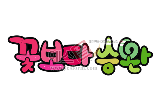 미리보기: 꽃보다 승완 - 손글씨 > POP > 기타