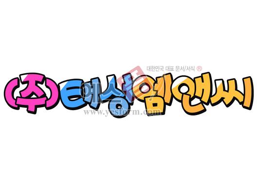 미리보기: (주)태성엠앤씨(로고,회사명) - 손글씨 > POP > 문패/도어사인