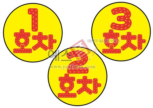 미리보기: 1호차, 2호차, 3호차(차량번호) - 손글씨 > POP > 자동차/주차