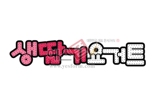 미리보기: 생딸기요거트(음료,메뉴) - 손글씨 > POP > 음식점/카페