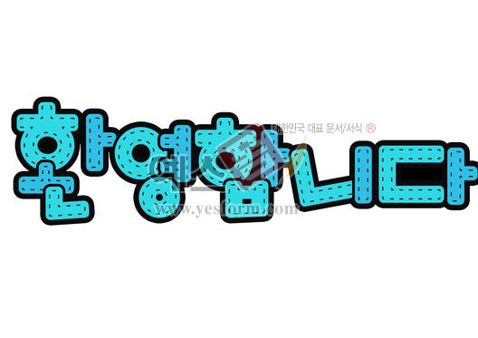 미리보기: 환영합니다(환영인사) - 손글씨 > POP > 축하/감사